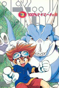List of Digimon Adventure V-Tamer 01 chapters 1