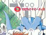 List of Digimon Adventure V-Tamer 01 chapters