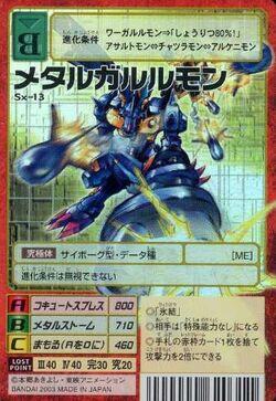 MetalGarurumon Sx-13 (DM)