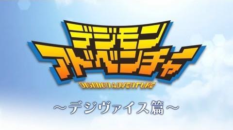 PSP「デジモンアドベンチャー」プレイ動画~デジヴァイスVer