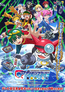 Digimon Universe Appli Monsters (Poster2)