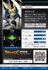 Taomon 3-010 B (DJ)