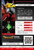 ShineGreymon 2-018 B (DJ)