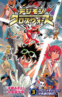 List of Digimon Xros Wars chapters V3