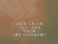 2-39 Nazca