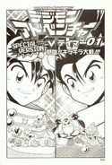 List of Digimon Adventure V-Tamer 01 chapters S4