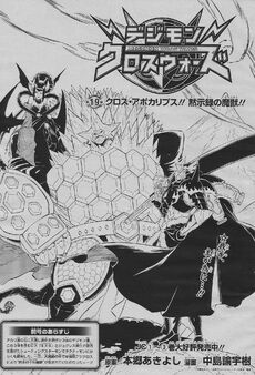 List of Digimon Xros Wars chapters 19