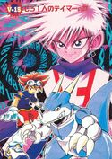 List of Digimon Adventure V-Tamer 01 chapters 15