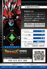 MegaloGrowmon 3-012 B (DJ)