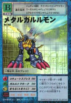 MetalGarurumon Bo-192 (DM)