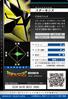 Starmons 1-112 B (DJ)