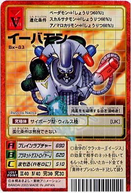 Ebemon Bx-83 (DM)