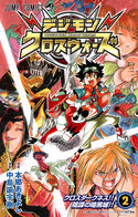 List of Digimon Xros Wars chapters V2