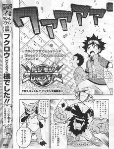 List of Digimon Xros Wars chapters S1