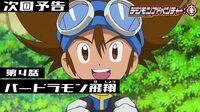デジモンアドベンチャー: 第4話予告 「バードラモン飛翔」