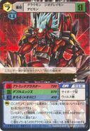 Da-541 MegaloGrowmon X-Antibody (Gold)