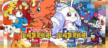 Digimonstory X