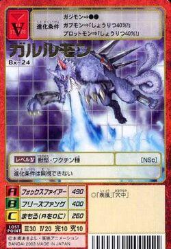 Garurumon Bx-24 (DM)