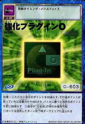 File:Strength Plug-In O Bo-540 (DM).jpg
