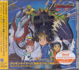 Bousou Digimon Tokkyuu Original Soundtrack f