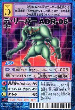 D-Reaper ADR-06 Bo-86t (DM)