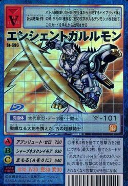AncientGarurumon St-696 (DM)