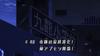 Appli Monsters - 49 - Japanisch