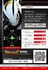 Kudamon 3-075 B (DJ)