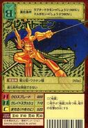 Grademon-Bx-12
