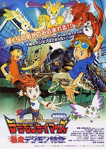 File:Digimon Movie 6.jpg