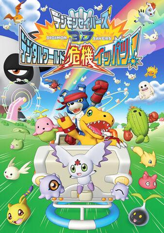 File:Digimon Movie 10.jpg