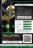 Shoutmon X7 2-036 B (DJ)