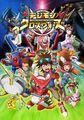 Digimoncrosswars.jpg