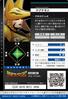 Sakuyamon 3-014 B (DJ)