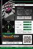 Mechanorimon 3-024 B (DJ)