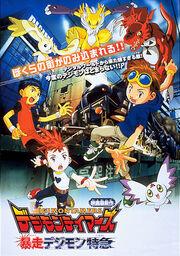 Digimon tamers - el expreso digimon fugitivo poster