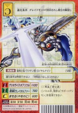 Alphamon Sx-100 (DM)