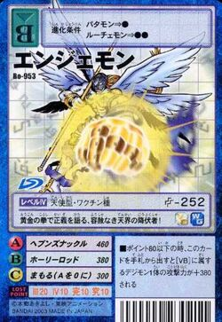 Angemon Bo-953 (DM)