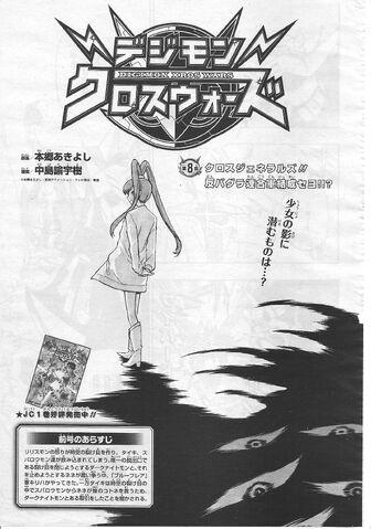 File:List of Digimon Xros Wars chapters 8.jpg