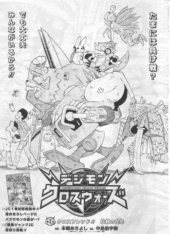 File:List of Digimon Xros Wars chapters 7.jpg