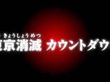 Épisode 18 (Adventure:)