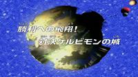 Frontier - 36 - Japanisch