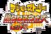 Superxroswars red logo