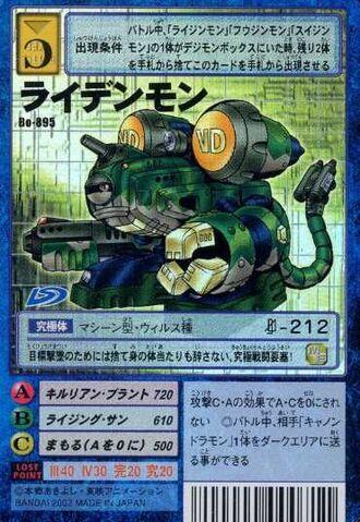 File:Raidenmon Bo-895 (DM).jpg