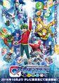 Digimon Universe Appli Monsters.jpg