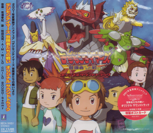 digimon tamers soundtrack