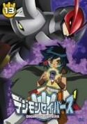 List of Digimon Data Squad episodes DVD 13 (JP)
