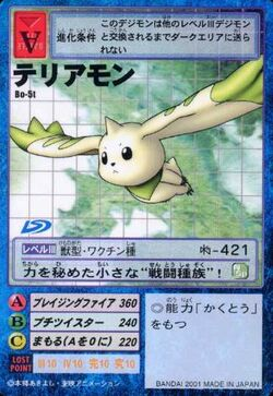 Terriermon Bo-5t (DM)