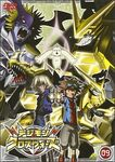 List of Digimon Fusion episodes DVD 09