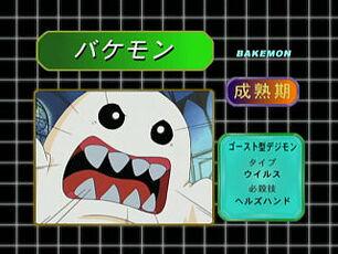 320px-Digimon analyzer da bakemon jp